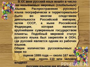В XX веке русский язык вошёл в число так называемых мировых (глобальных) языков.