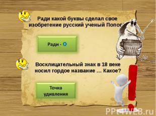 Ради какой буквы сделал свое изобретение русский ученый Попов?Восклицательный зн