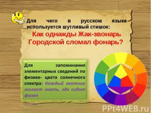 Для чего в русском языке используется шутливый стишок: Как однажды Жак-звонарь Г