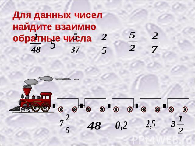 Для данных чисел найдите взаимно обратные числа