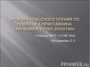 Урок внеклассного чтения по повести А.Приставкина «Ночевала тучка золотая» Учите