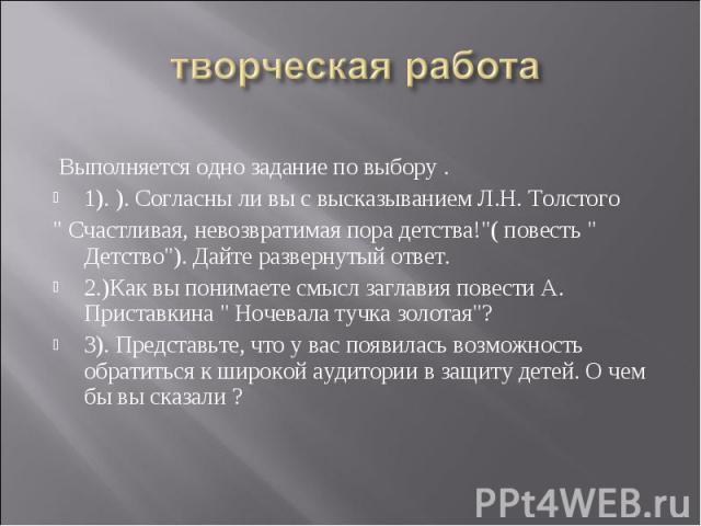 творческая работа Выполняется одно задание по выбору .1). ). Согласны ли вы с высказыванием Л.Н. Толстого