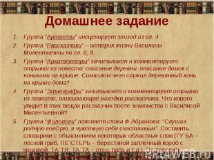 """Домашнее задание Группа """"Артисты"""" инсценирует эпизод из гл. 4Группа """"Рассказчики"""
