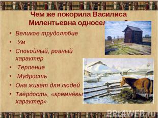 Чем же покорила Василиса Милентьевна односельчан? Великое трудолюбие Ум Спокойны
