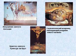 Искушение святого АнтонияГеополитический младенец, наблюдающий рождение нового ч