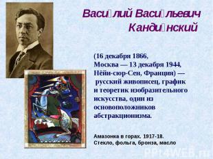 Василий Васильевич Кандинский (16 декабря 1866, Москва— 13 декабря 1944, Нёйи-с