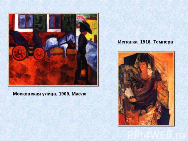 Испанка. 1916. Темпера Московская улица. 1909. Масло