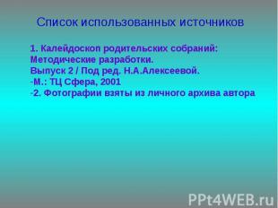 Список использованных источников 1.Калейдоскоп родительских собраний: Методичес