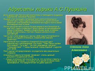 Адресаты лирики А.С.Пушкина Дочь директора Публичной библиотеки и президента Ака