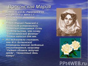 Волконская Мария Дочь Н.Н. и С.А. Раевских, с 11 января 1825 г. жена С.Г. Волкон