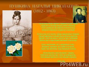 ПУШКИНА НАТАЛЬЯ НИКОЛАЕВНА(1812 - 1863) Не множеством картин старинных мастеров