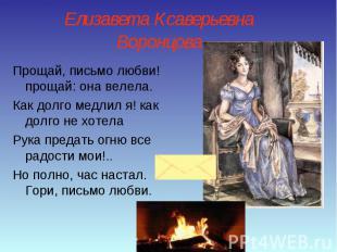Елизавета Ксаверьевна Воронцова Прощай, письмо любви! прощай: она велела.Как дол
