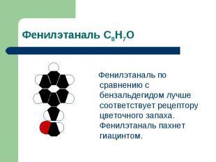 Фенилэтаналь С8Н7О Фенилэтаналь по сравнению с бензальдегидом лучше соответствуе