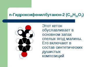 n-Гидроксифенилбутанон-2 (С10Н20О2) Этот кетон обуславливает в основном запах сп