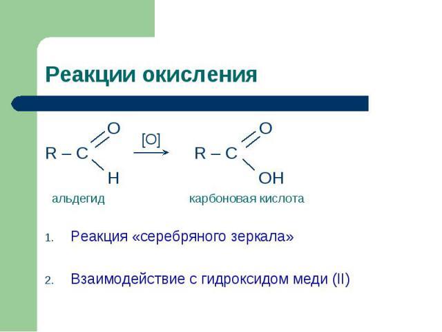 Реакции окисления O O R – C R – C H ОН альдегид карбоновая кислотаРеакция «серебряного зеркала»Взаимодействие с гидроксидом меди (II)