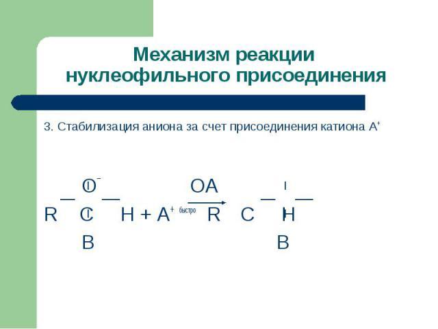 Механизм реакции нуклеофильного присоединения 3. Стабилизация аниона за счет присоединения катиона А+ О¯ ОАR C H + А+ быстро R C H B В