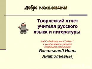Творческий отчетучителя русского языка и литературы МОУ «Федоровская СОШ № 2 с у
