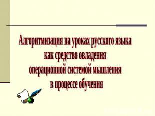 Алгоритмизация на уроках русского языка как средство овладения операционной сист