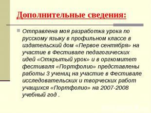 Дополнительные сведения: Отправлена моя разработка урока по русскому языку в про