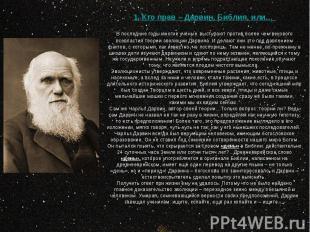 1. Кто прав – Дарвин, Библия, или… В последние годы многие учёные выступают прот
