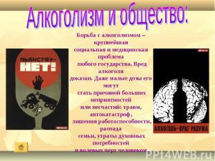 Алкоголизм и общество: Борьба с алкоголизмом – крупнейшаясоциальная и медицинска