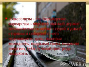 Алкоголизм - это порождение варварства - мертвой хваткой держит человечество со