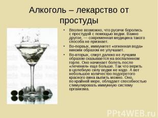 Алкоголь – лекарство от простуды Вполне возможно, что русичи боролись спростудо