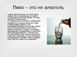 Пиво – это не алкоголь В пиве действительно неочень много спирта. Ноэто совер