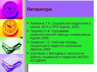 Литература Ковязина Т.А. Социальная педагогика в школе. ИПК и ПРО Курган. 2005Па