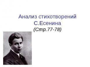 Анализ стихотворенийС.Есенина(Стр.77-78)