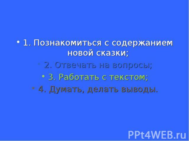 1. Познакомиться с содержанием новой сказки;2. Отвечать на вопросы;3. Работать с текстом;4. Думать, делать выводы.