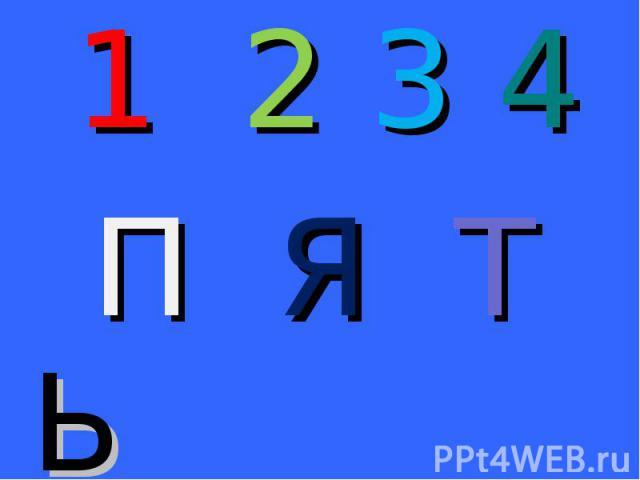 1 2 3 4 П Я Т Ь