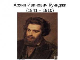 Архип Иванович Куинджи(1841 – 1910)