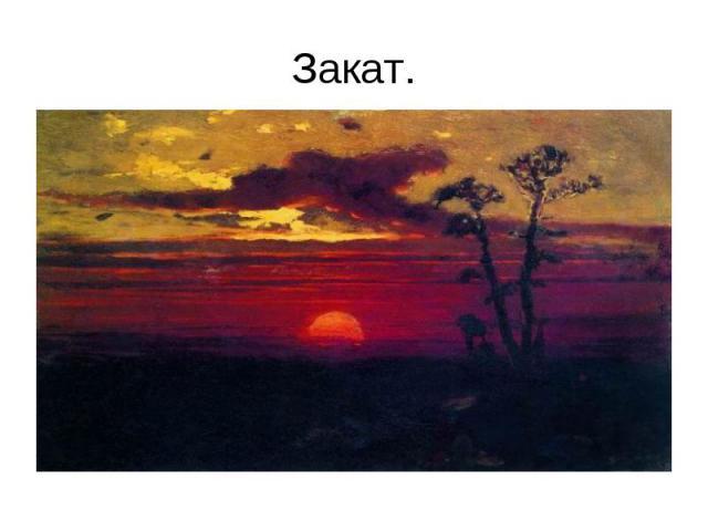 Закат.