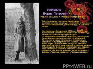 ЕКИМОВ Борис Петрович Родился 19.11.1938, г. Игарка Красноярского краяРаботал то