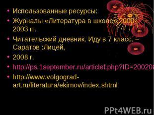 Использованные ресурсы:Журналы «Литература в школе»,2000-2003 гг.Читательский дн