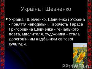 Україна і Шевченко, Шевченко і Україна - поняття неподільні. Творчість Тараса Гр