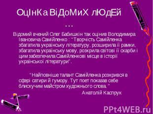 ОцІнКа ВіДоМиХ лЮдЕй … Відомий вчений Олег Бабишкін так оцінив Володимира Іванов