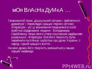 мОя ВлАсНа ДуМкА … Талановитий лірик, дошкульний сатирик і фейлетоніст, драматур