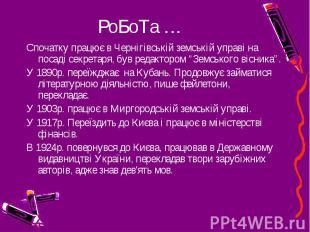 РоБоТа … Спочатку працює в Чернігівській земській управі на посаді секретаря, бу