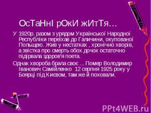 ОсТаНнІ рОкИ жИтТя… У 1920р. разом з урядом Української Народної Республіки пере