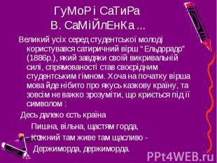 ГуМоР і СаТиРа В. СаМіЙлЕнКа ... Великий усіх серед студентської молоді користув