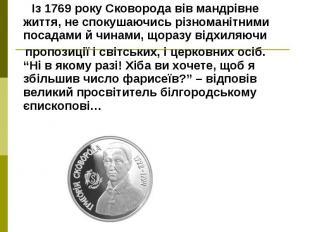 Із 1769 року Сковорода вів мандрівне життя, не спокушаючись різноманітними посад