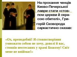 На прохання ченців Києво-Печерської лаври стати «стов-пом церкви й окра-сою обит