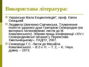 """Українська Мала Енциклопедія"""", проф. Євген Онацький Українська Мала Енцикло"""