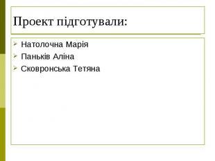 Натолочна Марія Натолочна Марія Паньків Аліна Сковронська Тетяна