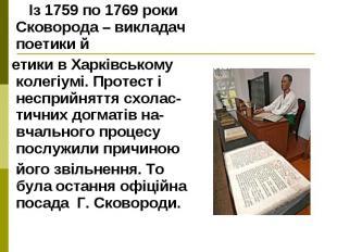Із 1759 по 1769 роки Сковорода – викладач поетики й Із 1759 по 1769 роки Сковоро