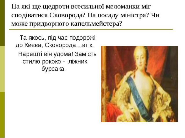 Та якось, під час подорожі до Києва, Сковорода…втік. Та якось, під час подорожі до Києва, Сковорода…втік. Нарешті він удома! Замість стилю рококо - ліжник бурсака.