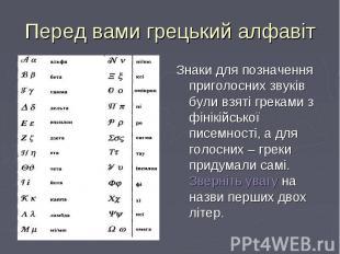 Знаки для позначення приголосних звуків були взяті греками з фінікійської писемн