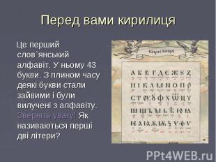 Це перший слов`янський алфавіт. У ньому 43 букви. З плином часу деякі букви стал